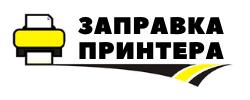 Заправка картриджей Минск